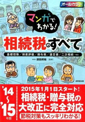 【送料無料】マンガでわかる!相続税のすべて('14〜'15年版) [ 須...