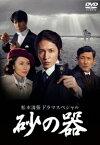 松本清張ドラマスペシャル 砂の器 DVD-BOX [ 玉木宏 ]