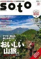 【バーゲン本】soto 2016 vol.1