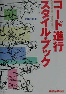 【送料無料】コード進行スタイルブック [楽譜]