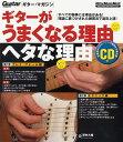ムック ギターがうまくなる理由 ヘタな理由 (CD付) [楽譜]