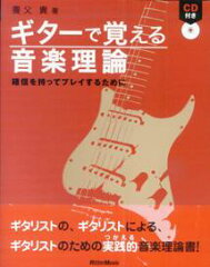 【送料無料】ギターで覚える音楽理論 [ 養父貴 ]