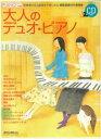 【送料無料】ピアノスタイル特別編集 大人のデュオピアノ (CD付き) 模範演奏付き連弾集 [楽譜]
