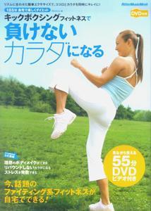 【送料無料】1日5分自宅で楽しくダイエット キックボクシングフィットネスで負けないカラダになる DVD付 [楽譜] 1日5分自宅で楽しくダイエット