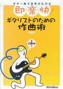 【送料無料】即・楽・快!ギタリストのための作曲術 ギター脳で世界が広がる CD付き [楽譜]