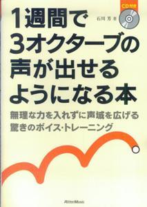 【送料無料】CD付 1週間で3オクターブの声が出せるようになる本 [楽譜]
