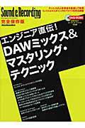 【送料無料】DAWミックス&マスタリング・テクニック