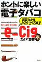 ホントに楽しい電子タバコ