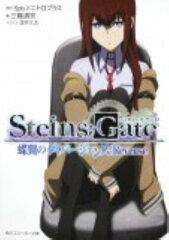 【送料無料】STEINS;GATE