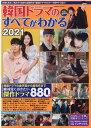 韓国ドラマのすべてがわかる2021 (コスミックムック)