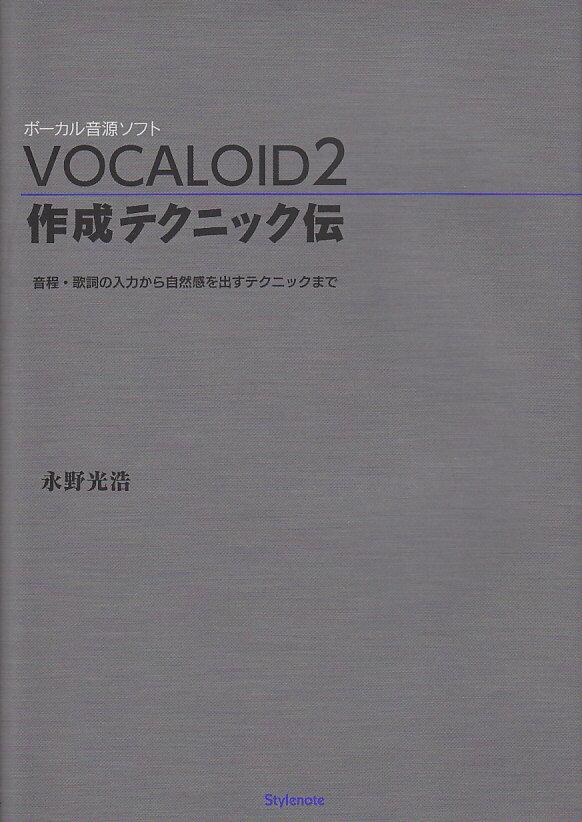 本・雑誌・コミック, 楽譜 VOCALOID2