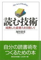 【バーゲン本】読む技術 成熟した読書人を目指して