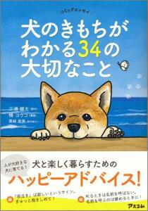 【楽天ブックスならいつでも送料無料】犬のきもちがわかる34の大切なこと [ 三浦健太 ]