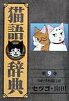 猫語辞典(第9巻)