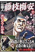 仕掛人藤枝梅安(11) (SPコミックス) [ さいとう・たかを ]