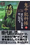ワイド版鬼平犯科帳 21巻