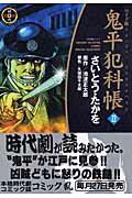 ワイド版鬼平犯科帳 22巻
