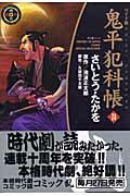 ワイド版鬼平犯科帳 24巻