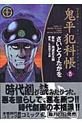 ワイド版鬼平犯科帳 25巻