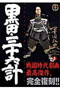 黒田 職隆