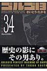 ゴルゴ13(volume 34) チャイナタウン (SPコミックスコンパクト) [ さいとう・たかを ]