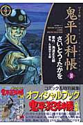 ワイド版鬼平犯科帳 30巻