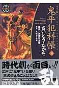 ワイド版鬼平犯科帳 34巻