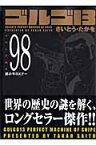 ゴルゴ13(volume 98) トウ小平のXデー (SPコミックスコンパクト) [ さいとう・たかを ]
