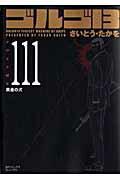 【送料無料】ゴルゴ13(volume 111)
