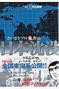 日本沈没(1)