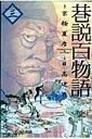巷説百物語 第3巻