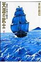 ■天涯の武士幕臣小栗上野介(4之巻)