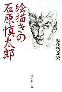 【送料無料】絵描きの石原慎太郎