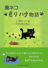 【送料無料】黒ネコもりハナ物語 [ やすいとしお ]