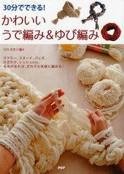 30分でできる! かわいいうで編み&ゆび編み