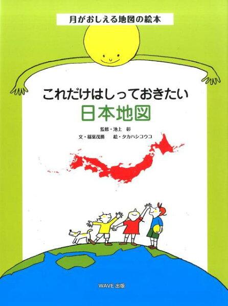 これだけはしっておきたい日本地図 池上彰