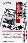 【送料無料】ブックオフと出版業界