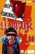 SLAM DUNK(#26)画像