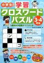 小学生の学習クロスワードパズル 3・4年生 5教科の知識がひ