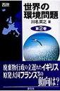 【送料無料】世界の環境問題(第2巻)