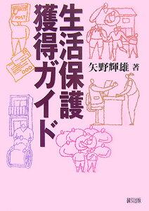 【送料無料】生活保護獲得ガイド
