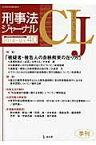 刑事法ジャーナル(v.40) 特集:被疑者・被告人の身柄拘束の在り方