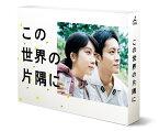 この世界の片隅に DVD-BOX [ 松本穂香 ]