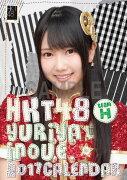 (卓上)HKT48 井上由莉耶 カレンダー 2017【楽天ブックス限定特典付】
