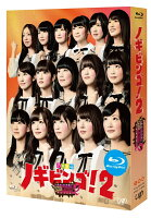 NOGIBINGO!2 Blu-ray BOX【Blu-ray】