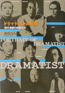 【送料無料】ドラマティストの肖像