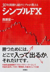 【送料無料】30年間勝ち続けたプロが教えるシンプルFX [ 西原宏一 ]