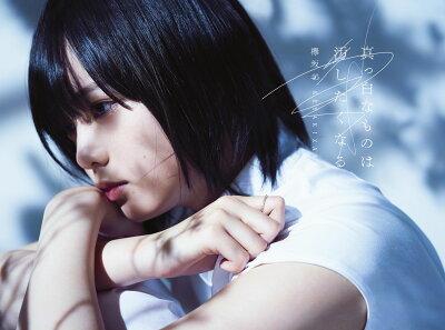 欅坂46 1stアルバムのセブンイレブン特典って何なの?「真っ白なものは汚したくなる」