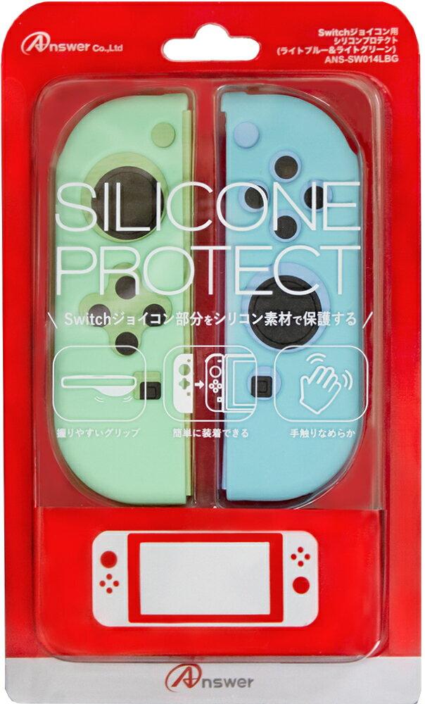 Switchジョイコン用 シリコンプロテクト (ライトブルー&ライトグリーン)