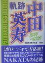 中田英寿軌跡1977ー2004